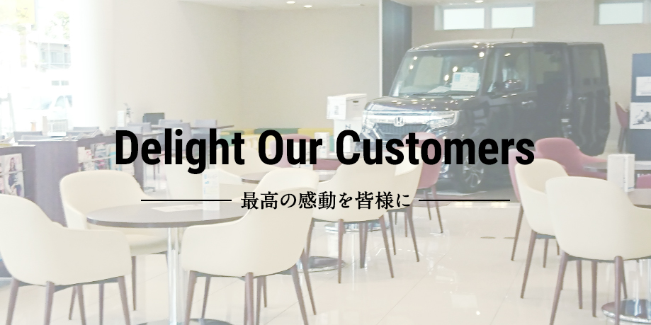 Delight Our Customers